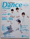 Dance SQUARE Vol.14 ダンススクエア ふぉゆ,NEWS,Snow Man,They武道,寺西拓人×原嘉孝×森継亮太×目黒蓮,今井翼,ジャニーズJr.
