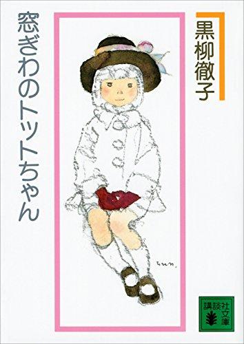 """""""窓ぎわのトットちゃん"""