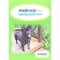 犬を飼うとは・・・ ―決断する前に読んでみて下さい―