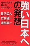 強い日本への発想