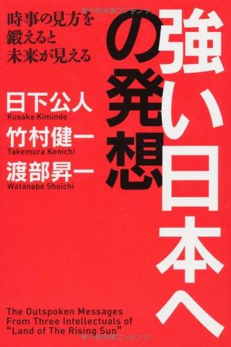 強い日本への発想の詳細を見る