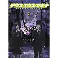 デウス・エクス・マキナ (1) (カドカワコミックスAエース)