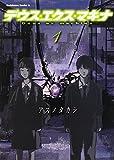 デウス・エクス・マキナ / アスノタカシ のシリーズ情報を見る