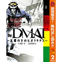 Dr.DMAT~瓦礫の下のヒポクラテス~【期間限定無料】 2 (ヤングジャンプコミックスDIGITAL)