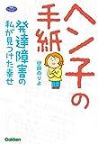 ヘン子の手紙: 発達障害の私が見つけた幸せ (学研のヒューマンケアブックス)