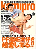 kamipro No.128 (エンターブレインムック)