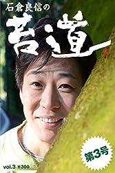 苔道 3号 苔道シリーズ