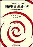 固体物理の基礎 上・1 固体電子論概論 (物理学叢書 46)