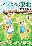 エデンの東北 (18) (バンブーコミックス 4コマセレクション)