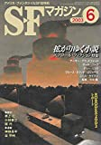 S-Fマガジン 2003年06月号 (通巻566号) 拡がりゆく小説 ― スプロール・フィクション特集