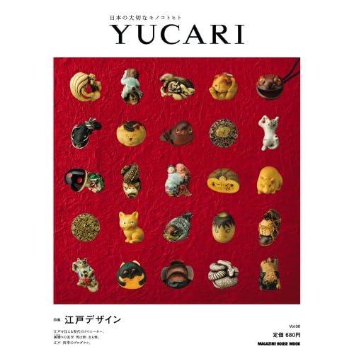 YUCARI Vol.06 江戸デザイン (マガジンハウスムック)