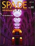 SPA‐DE〈Vol.10〉特集:発光体照明の空間 画像