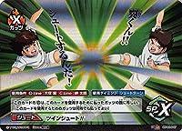 キャプテン翼FCG CT01-017 ツインシュート!!(EXSR EXスーパーレア)キャプテン翼 拡張パック第1節
