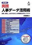 第2版 実践 人事データ活用術 (労政時報選書)