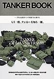 タンカー ポーター TANKER BOOK