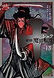十 忍法魔界転生 コミック 全13巻セット