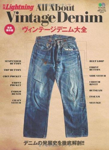 別冊Lightning Vol.91 All About Vintage Denim (ヴィンテージデニム大全) (エイムック 2035)