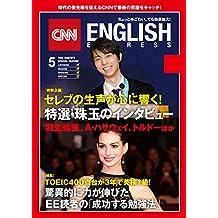 [音声DL付き]CNN ENGLISH EXPRESS 2018年5月号