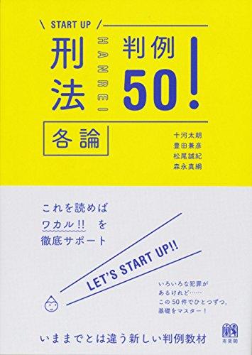 刑法各論判例50! (\START UP/)