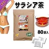 森のこかげ サラシア茶 3g×80p さらしあ茶 100% コタラヒム
