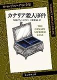 カナリア殺人事件【新訳版】 (創元推理文庫)