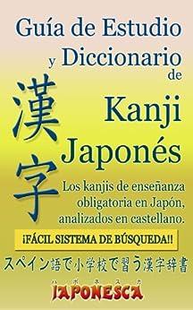[Castro, Catalina Higuera]のKANJI JAPONES, DICCIONARIO Y GUIA DE ESTUDIO (Spanish Edition)