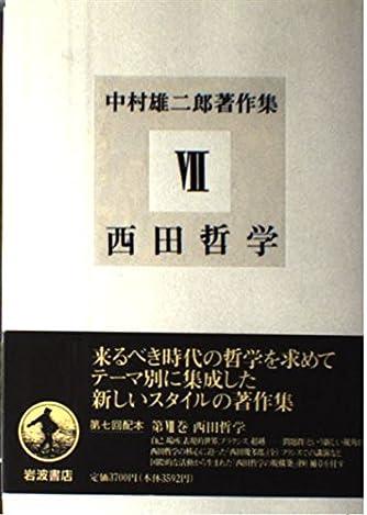 西田哲学 (中村雄二郎著作集 7)