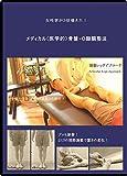 女性客が3倍増えた!メディカル骨盤・O脚矯正(調整)法 骨盤のゆがみ、O脚の治し方
