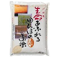 無農薬 無化学肥料 白米 つや姫 生命あふれる田んぼのお米 20kg 特別栽培米 30年度産 宮城県