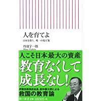 人を育てよ 日本を救う、唯一の処方箋 (朝日新書)