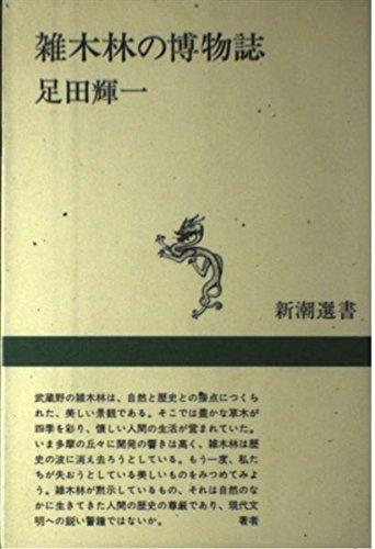 雑木林の博物誌 (新潮選書)
