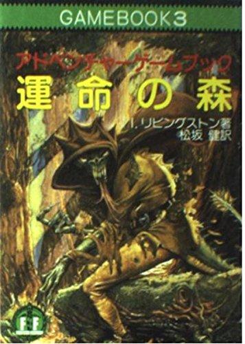 運命の森-アドベンチャーゲームブック (3)の詳細を見る