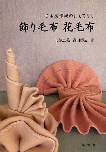 日本船伝統のおもてなし 飾り毛布花毛布