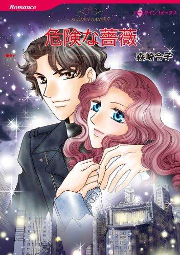 危険な薔薇 (ハーレクインコミックス)
