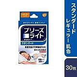 ブリーズライト スタンダード レギュラー 肌色 鼻孔拡張テープ 快眠・いびき軽減 30枚入