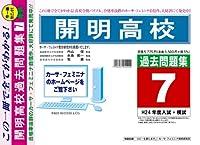 開明高校【大阪府】 H25年度用過去問題集7(H24+模試)