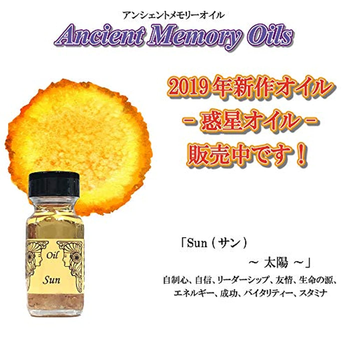 王位気楽なランタンSEDONA Ancient Memory Oils セドナ アンシェントメモリーオイル 惑星オイル Sun 太陽 サン 15ml