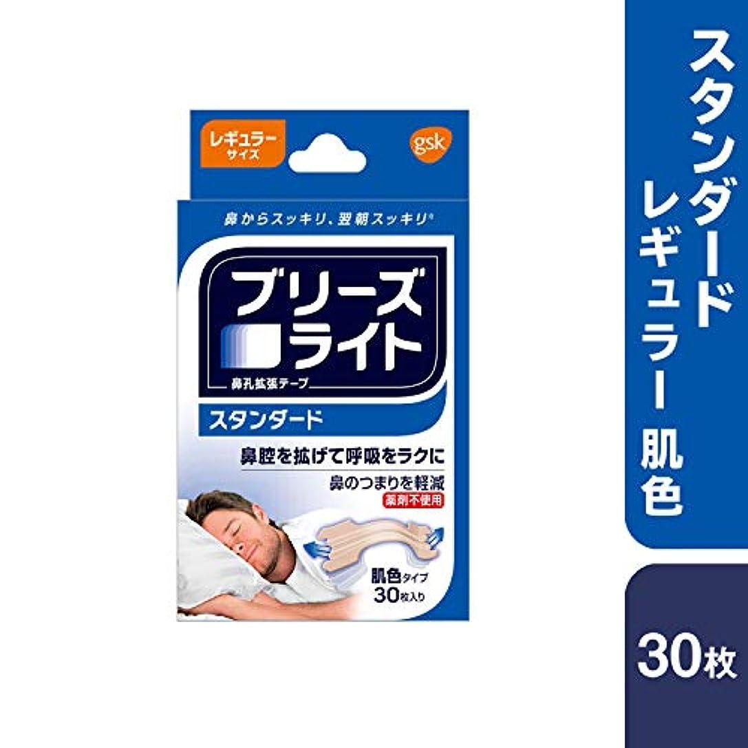 薄暗い協会眠いですブリーズライト スタンダード レギュラー 肌色 鼻孔拡張テープ 快眠?いびき軽減 30枚入