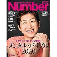 Number(ナンバー)1007「メンタル・バイブル2020」 (Sports Graphic Number(スポーツ・グラフィック ナンバー))