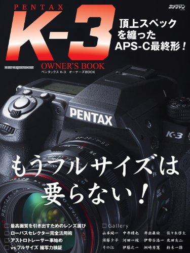 ペンタックスK-3 オーナーズBOOK (Motor Magazine Mook カメラマンシリーズ)