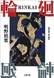 輪(RINKAI)廻 (文春文庫)