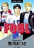 FOUL (バンブーコミックス 麗人セレクション)