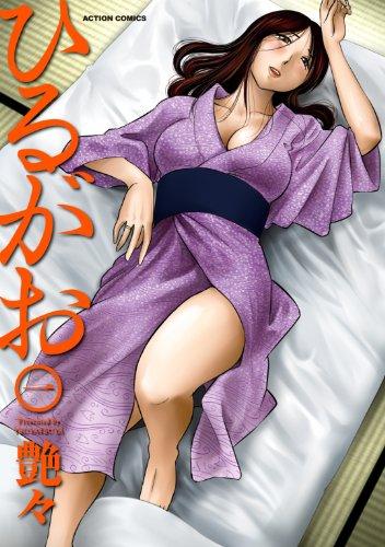 ひるがお : 1 (アクションコミックス)