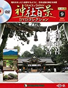 神社百景DVDコレクション再刊行 9号 (大神神社・石上神社) [分冊百科](DVD付)(神社百景DVDコレクション 再刊行版)