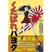 くたばれパヨク (青林堂ビジュアル)