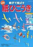 親子で飛ばす紙ひこうき―決定版 (レッスンシリーズ)