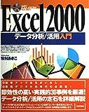 Excel2000 データ分析/活用入門