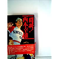 Amazon.co.jp: 芥田武夫: 本
