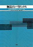無限のパラドックス―パズルで学ぶカントールとゲーデル