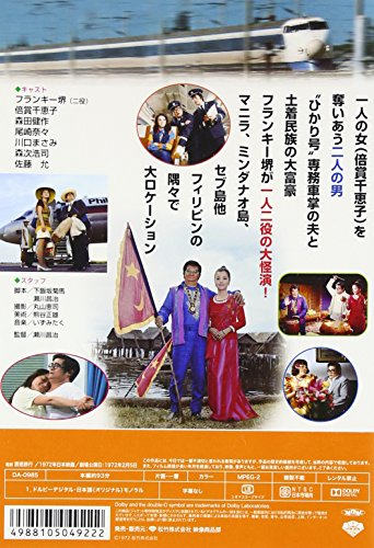 喜劇 誘惑旅行 [DVD]